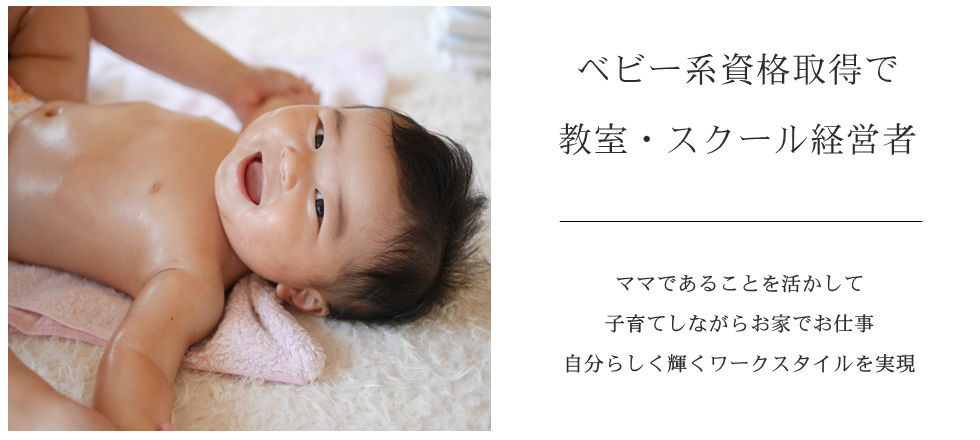 柏崎でベビーマッサージ教室・資格取得 ジョリ・ベベ~Joli bébé~